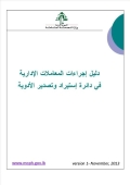 Manual for Administrative Procedures for Import/Export Drugs Department